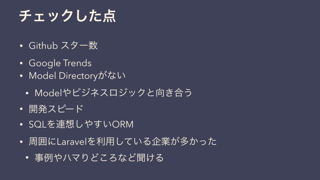 νΣοΫͨ͠ • Github ελʔ • Google Trends • Model D...