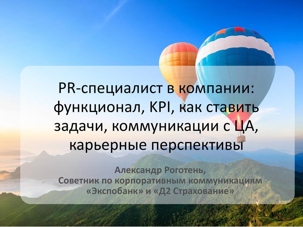 PR-специалист в компании: функционал, KPI, как ...