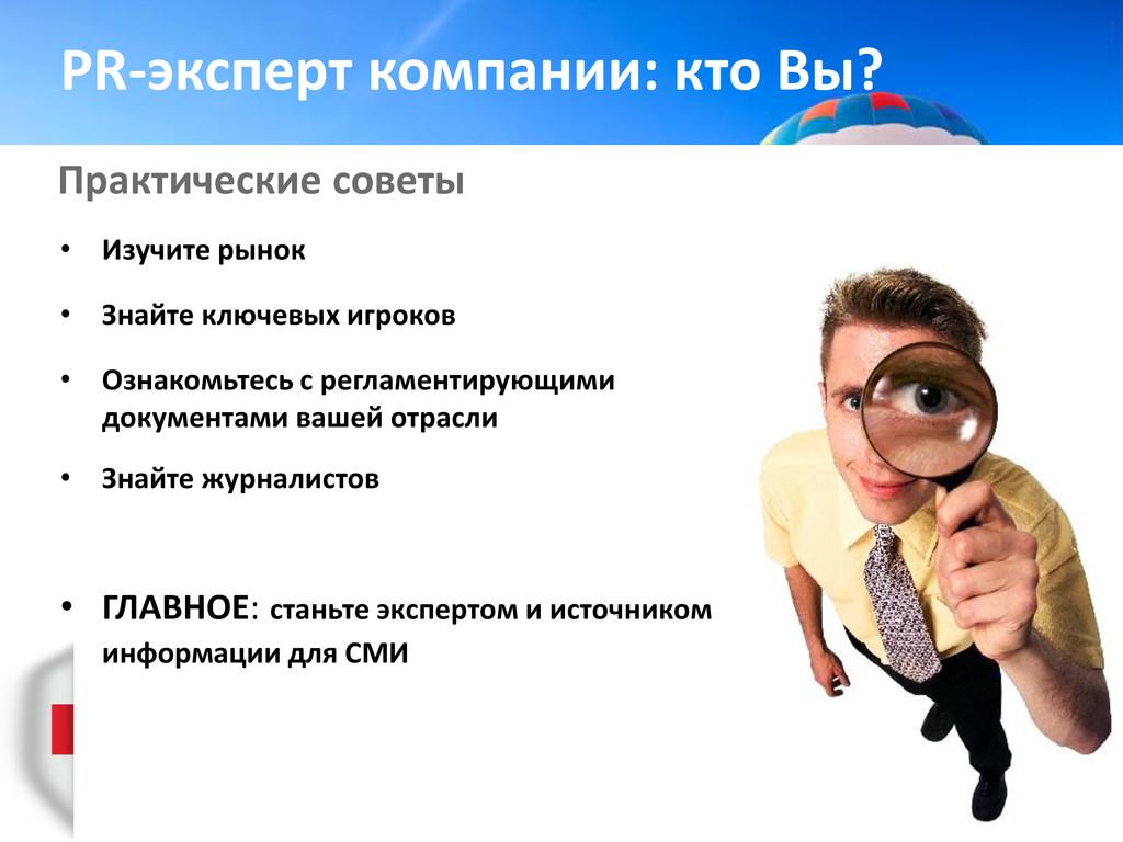 PR-эксперт компании: кто Вы? Практические совет...