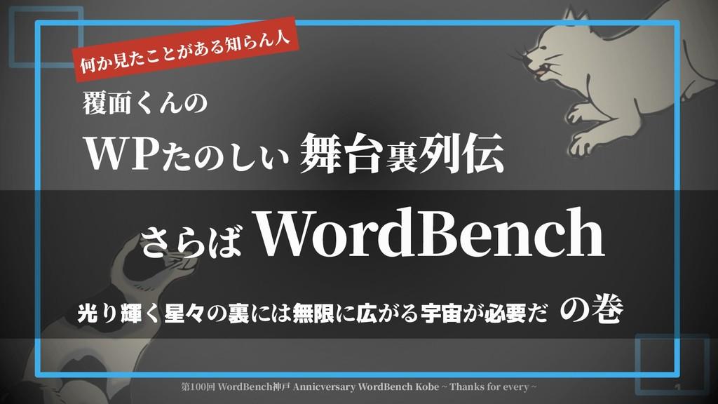 1 1 2018年9月23日 2018年9月23日 第100回 WordBenWordBenc...