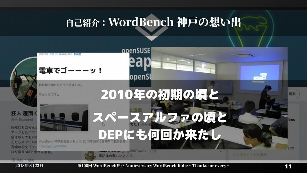 11 11 2018年9月23日 2018年9月23日 第100回 WordBenWordBe...