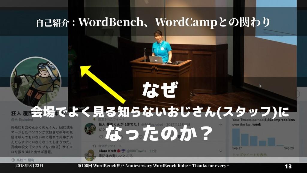 13 13 2018年9月23日 2018年9月23日 第100回 WordBenWordBe...