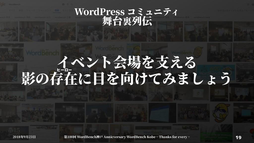 19 19 2018年9月23日 2018年9月23日 第100回 WordBenWordBe...