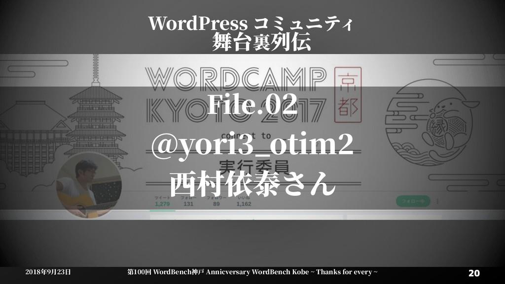 20 20 2018年9月23日 2018年9月23日 第100回 WordBenWordBe...