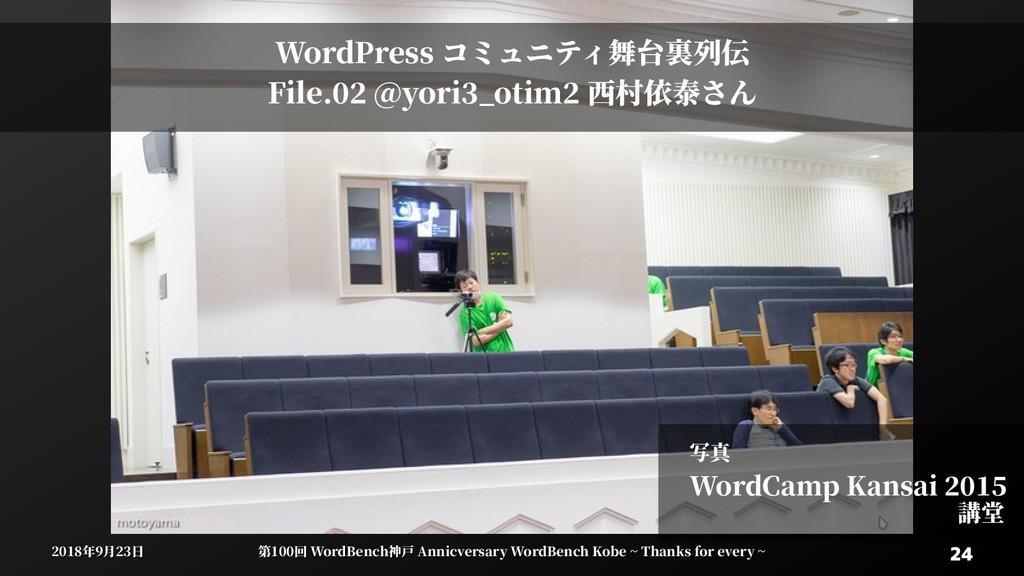 24 24 2018年9月23日 2018年9月23日 第100回 WordBenWordBe...