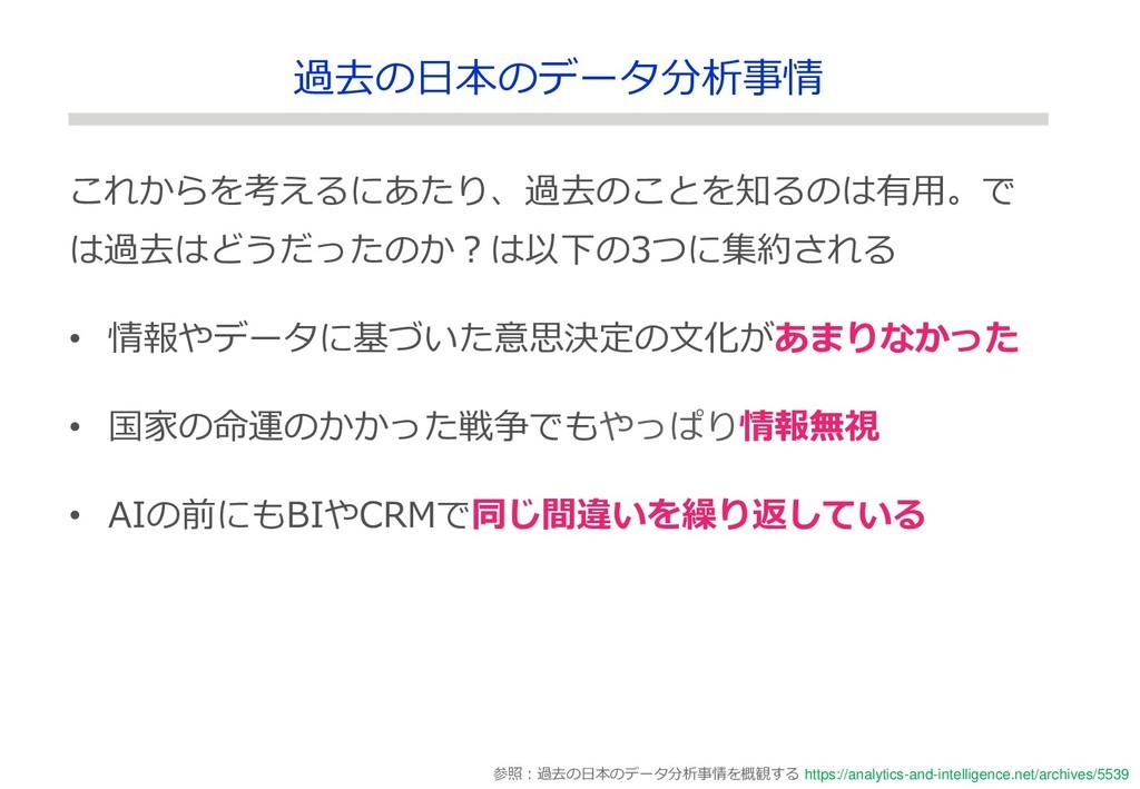 過去の日本のデータ分析事情 これからを考えるにあたり、過去のことを知るのは有用。で は過去はど...