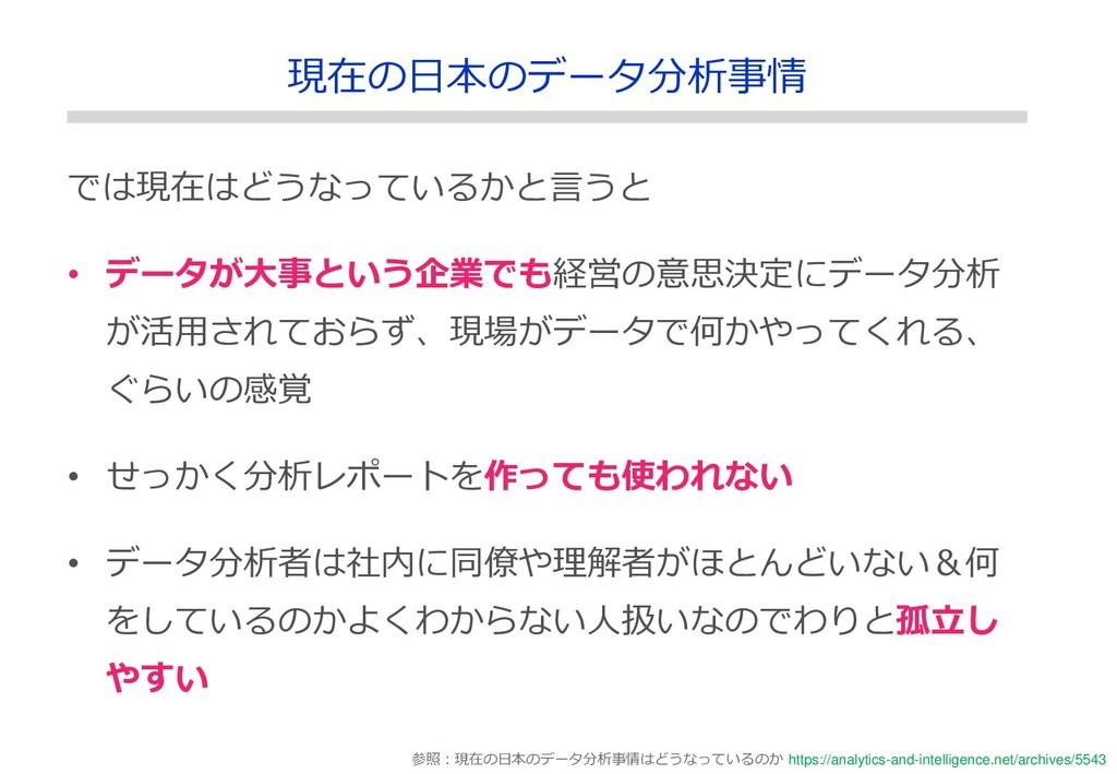 現在の日本のデータ分析事情 では現在はどうなっているかと言うと • データが大事という企業でも...