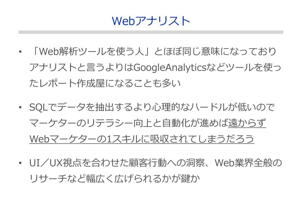 • 「Web解析ツールを使う人」とほぼ同じ意味になっており アナリストと言うよりはGoogle...