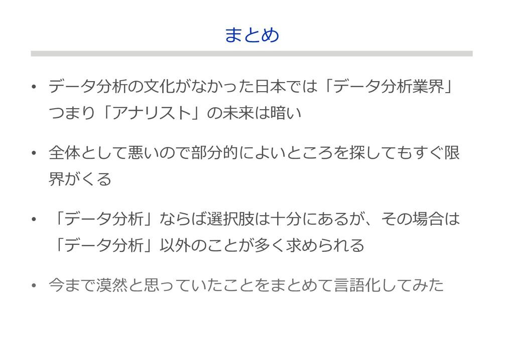 • データ分析の文化がなかった日本では「データ分析業界」 つまり「アナリスト」の未来は暗い •...