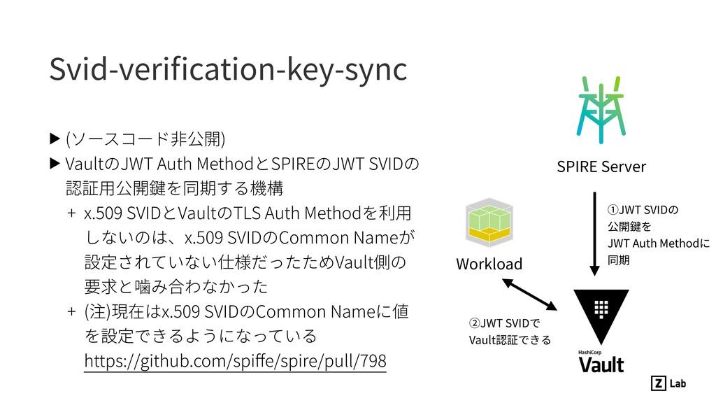 Svid-verification-key-sync ▶ (ソースコード⾮公開) ▶ Vault...