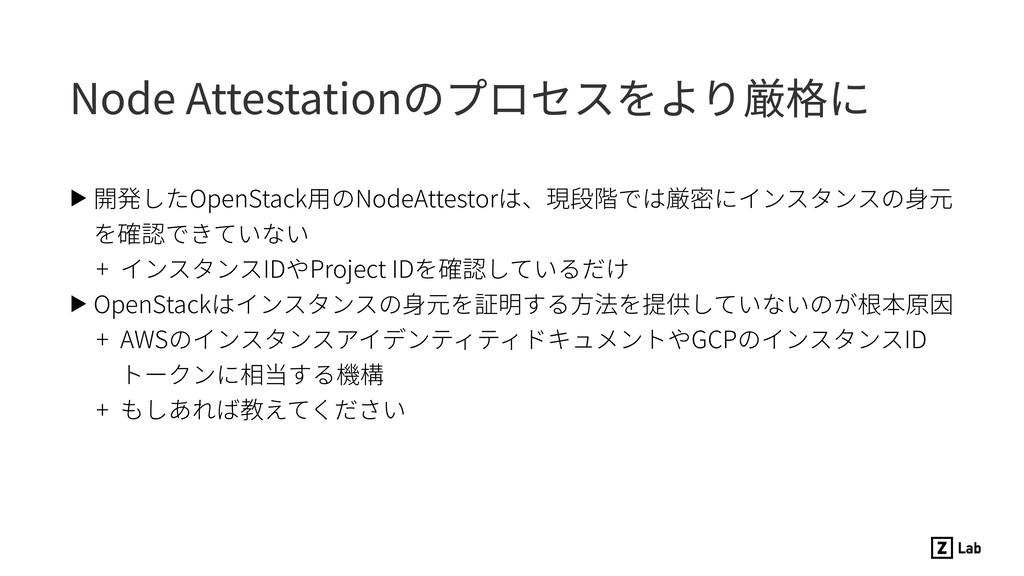 Node Attestationのプロセスをより厳格に ▶ 開発したOpenStack⽤のNo...