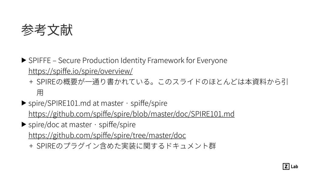 参考⽂献 ▶ SPIFFE ‒ Secure Production Identity Fram...