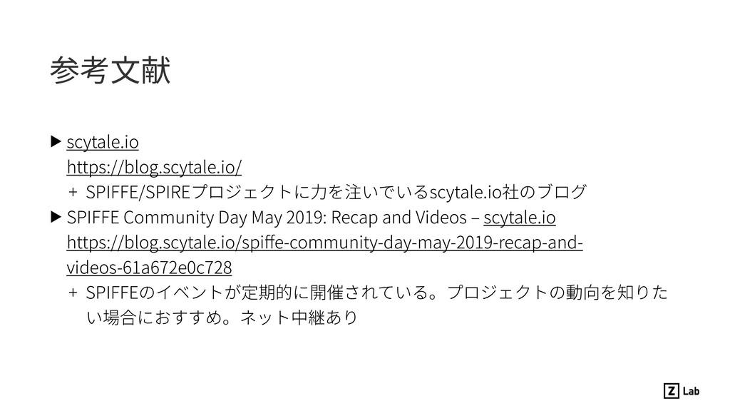 参考⽂献 ▶ scytale.io https://blog.scytale.io/ + S...