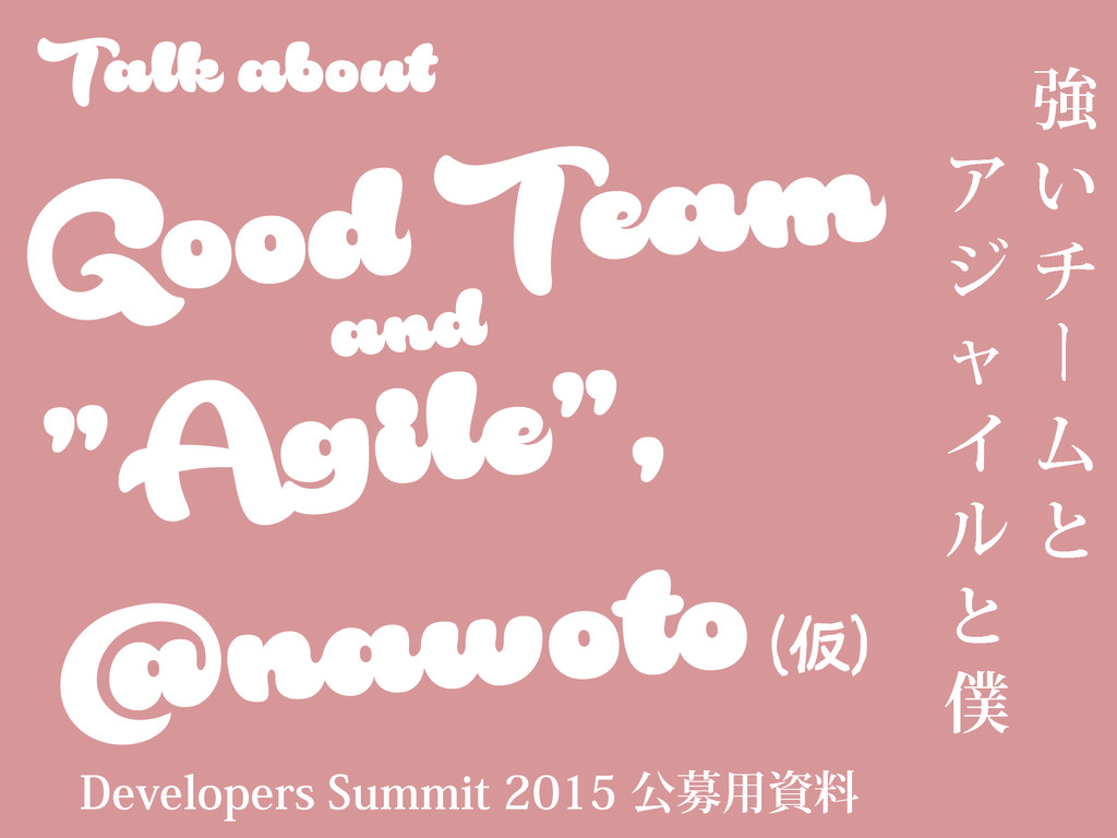 "Talk about Good Team ""Agile"", @nawoto and ڧ ͍ ν..."