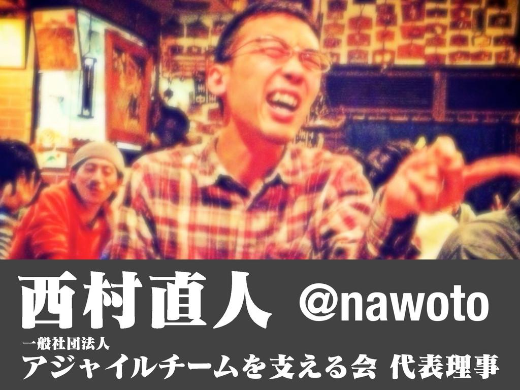 ଜਓ @nawoto ΞδϟΠϧνʔϜΛࢧ͑Δձදཧ Ұൠࣾஂ๏ਓ