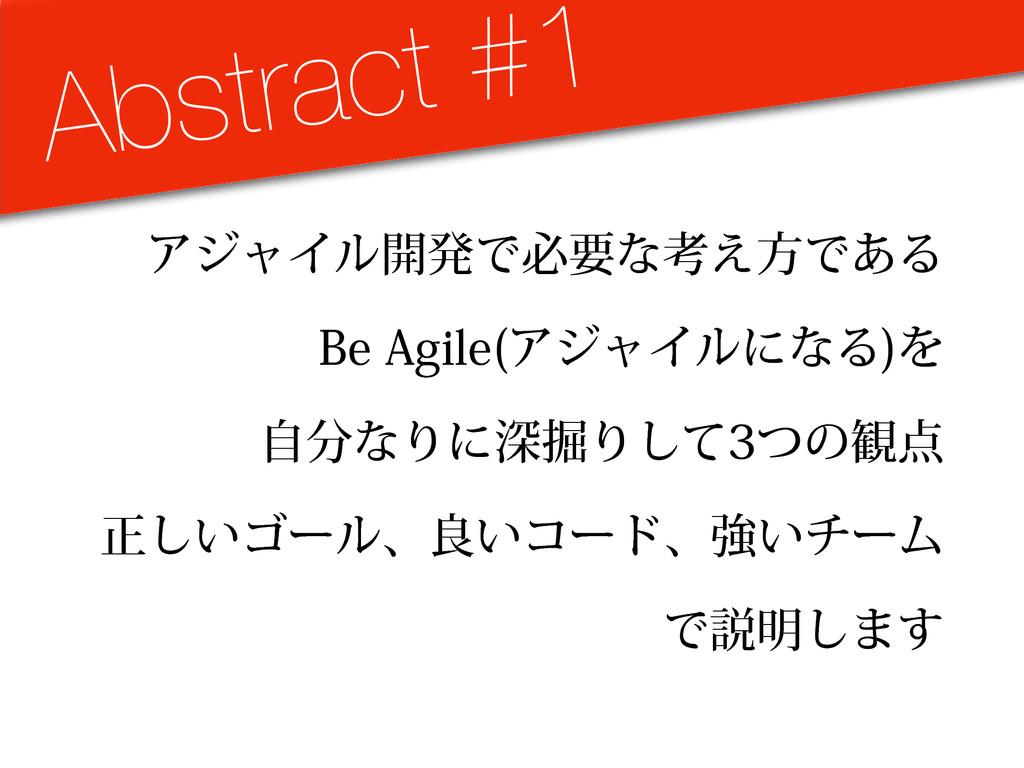 """Abstract #1 ΞδϟΠϧ։ൃͰඞཁͳߟ͑ํͰ͋Δ #F""""HJMF ΞδϟΠϧʹͳΔ..."""