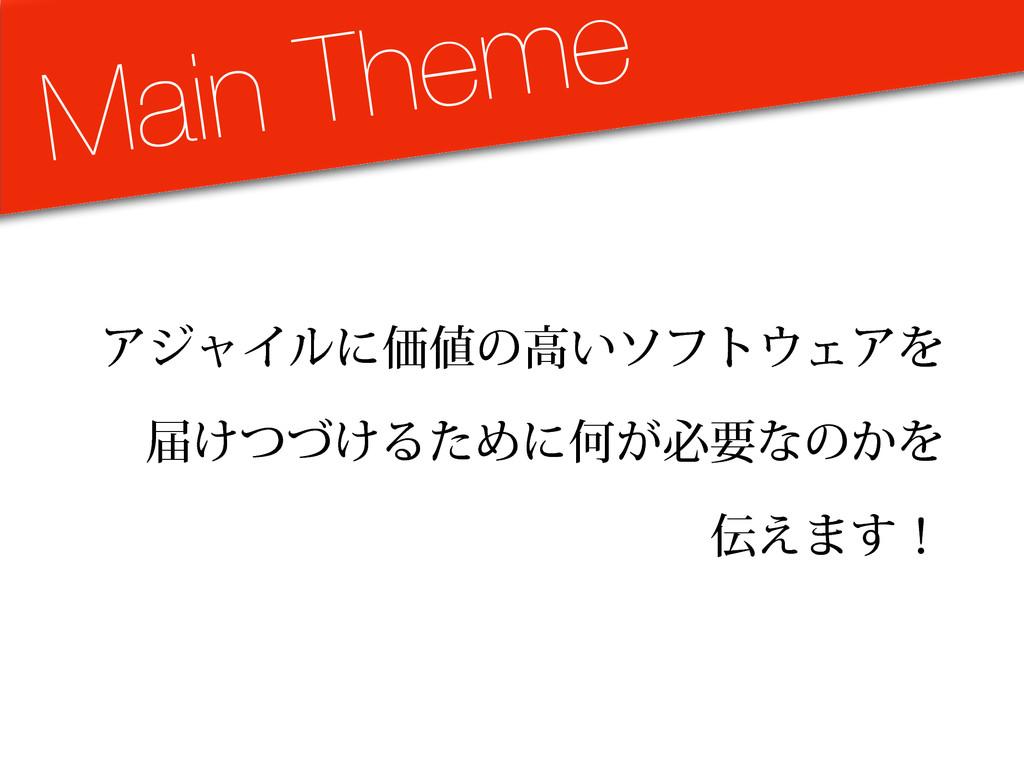 Main Theme ΞδϟΠϧʹՁͷߴ͍ιϑτΣΞΛ ಧ͚͚ͭͮΔͨΊʹԿ͕ඞཁͳͷ͔Λ...