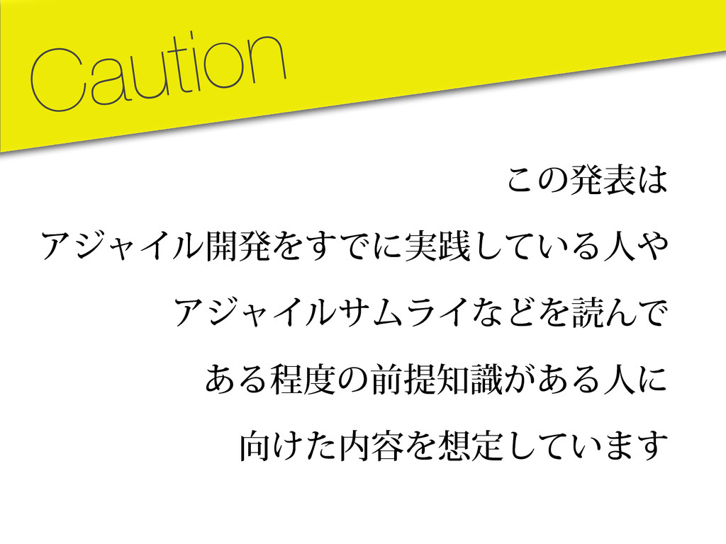 Caution ͜ͷൃද ΞδϟΠϧ։ൃΛ͢Ͱʹ࣮ફ͍ͯ͠Δਓ ΞδϟΠϧαϜϥΠͳͲΛಡ...