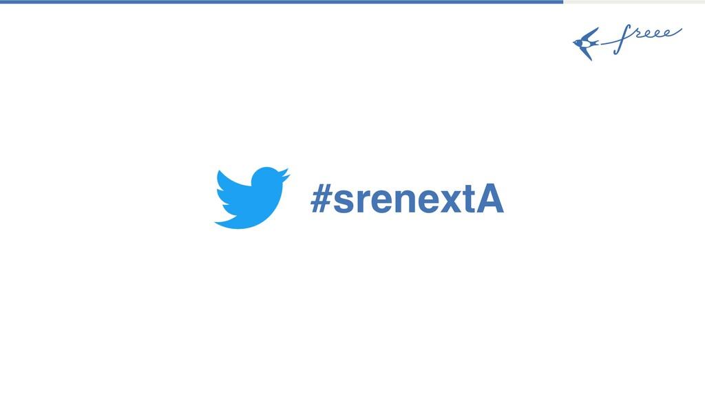#srenextA