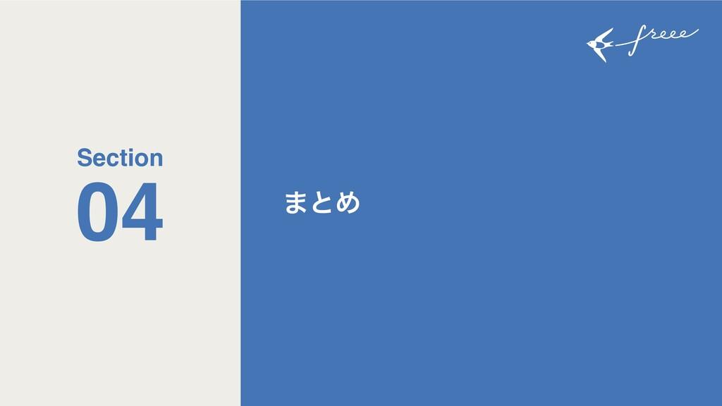 ·ͱΊ 04 Section