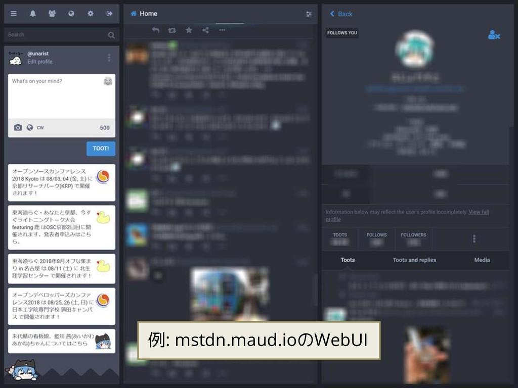例: mstdn.maud.ioのWebUI