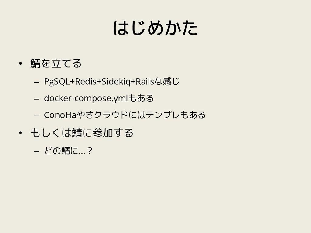 はじめかた • 鯖を立てる – PgSQL+Redis+Sidekiq+Railsな感じ – ...