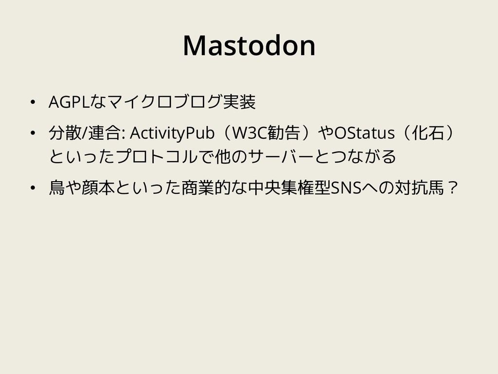 Mastodon • AGPLなマイクロブログ実装 • 分散/連合: ActivityPub(...