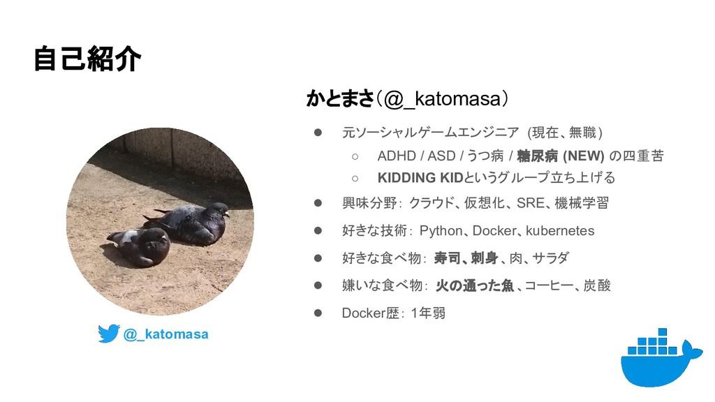 自己紹介 @_katomasa かとまさ(@_katomasa) ● 元ソーシャルゲームエンジ...