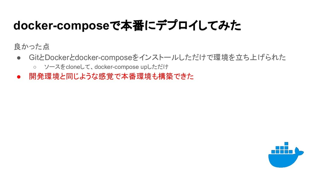 docker-composeで本番にデプロイしてみた 良かった点 ● GitとDockerとd...