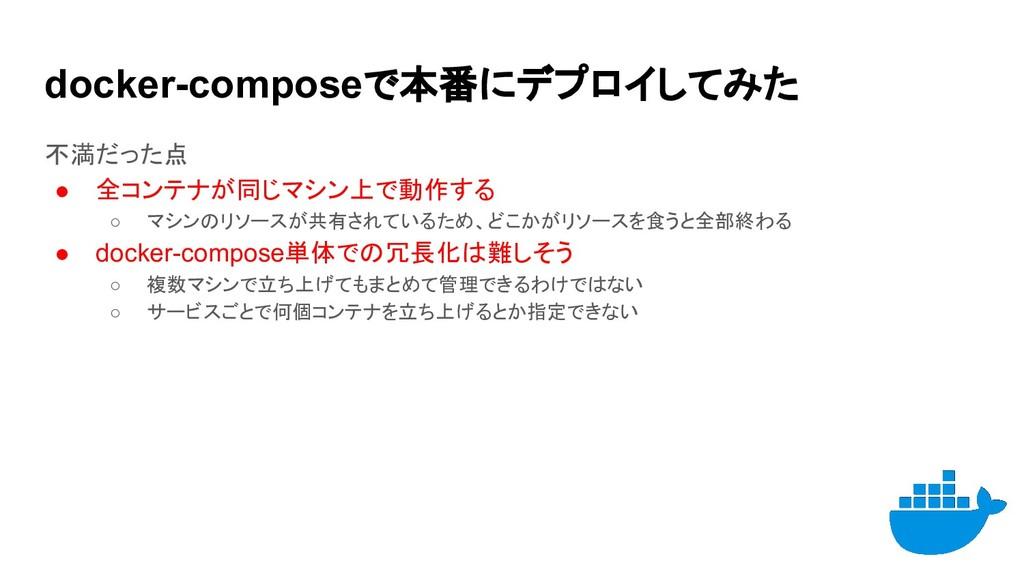 docker-composeで本番にデプロイしてみた 不満だった点 ● 全コンテナが同じマシン...