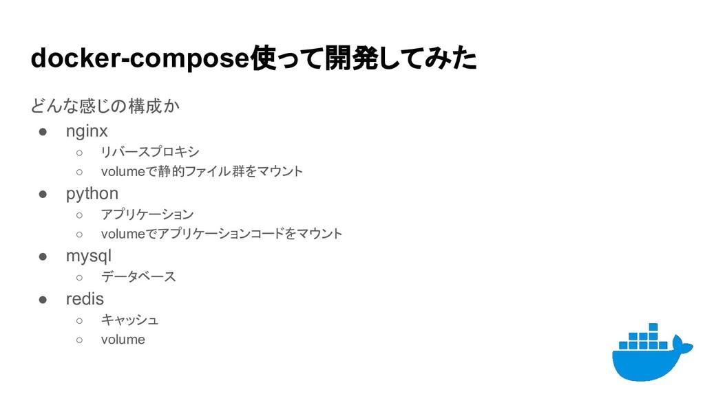 docker-compose使って開発してみた どんな感じの構成か ● nginx ○ リバー...