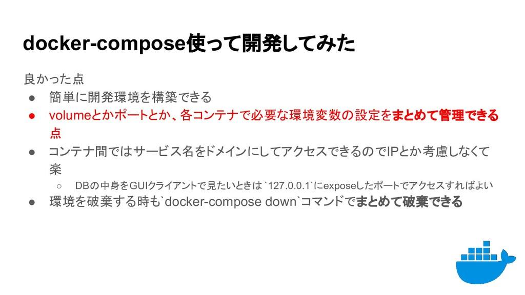 docker-compose使って開発してみた 良かった点 ● 簡単に開発環境を構築できる ●...