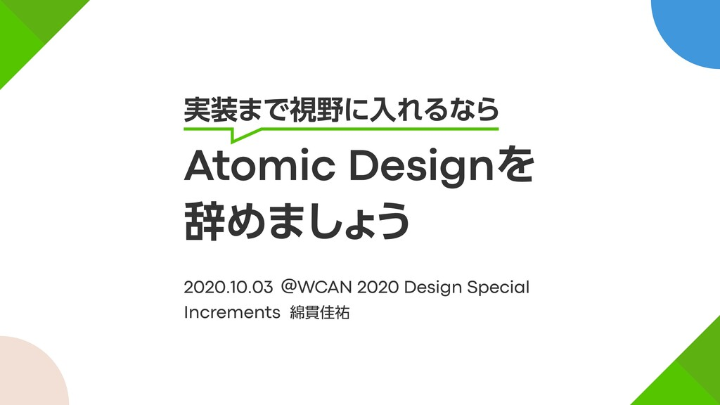 2020.10.03 @WCAN 2020 Design Special 綿貫佳祐 Incre...