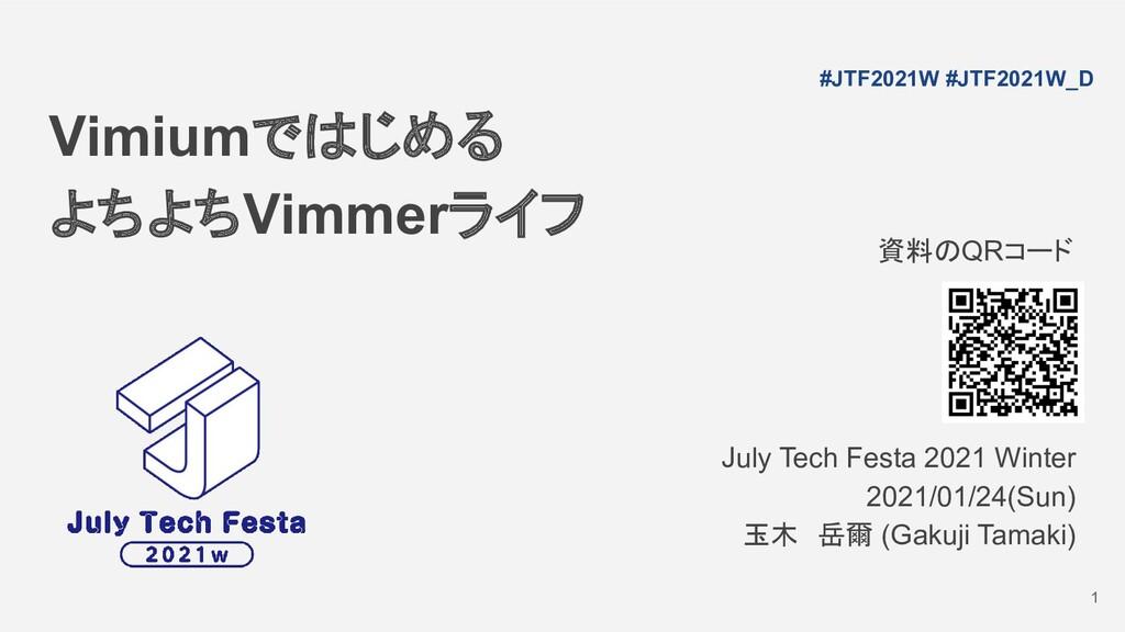 Vimiumではじめる よちよちVimmerライフ July Tech Festa 2021 ...