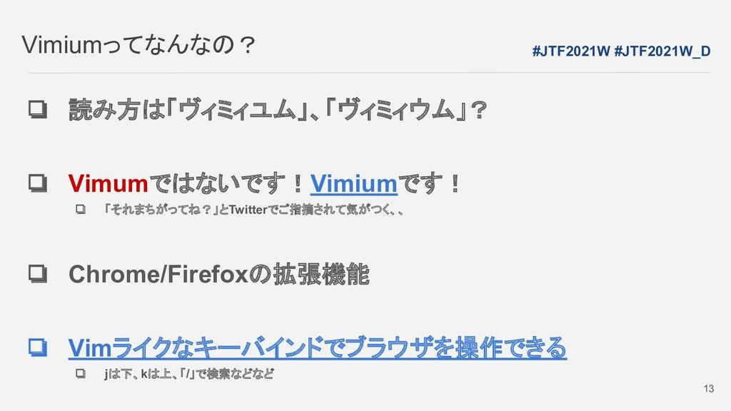 Vimiumってなんなの? ❏ 読み方は「ヴィミィユム」、「ヴィミィウム」? ❏ Vimumで...