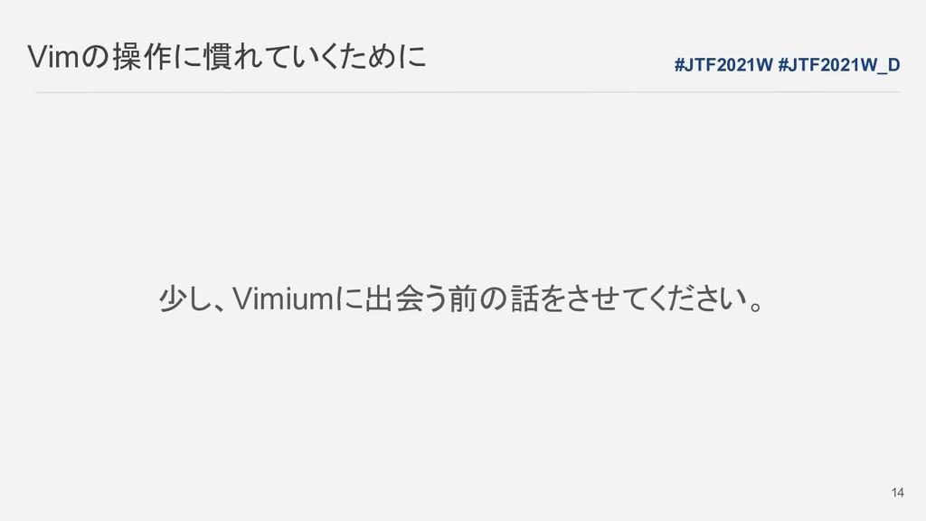 Vimの操作に慣れていくために #JTF2021W #JTF2021W_D 14 少し、Vim...