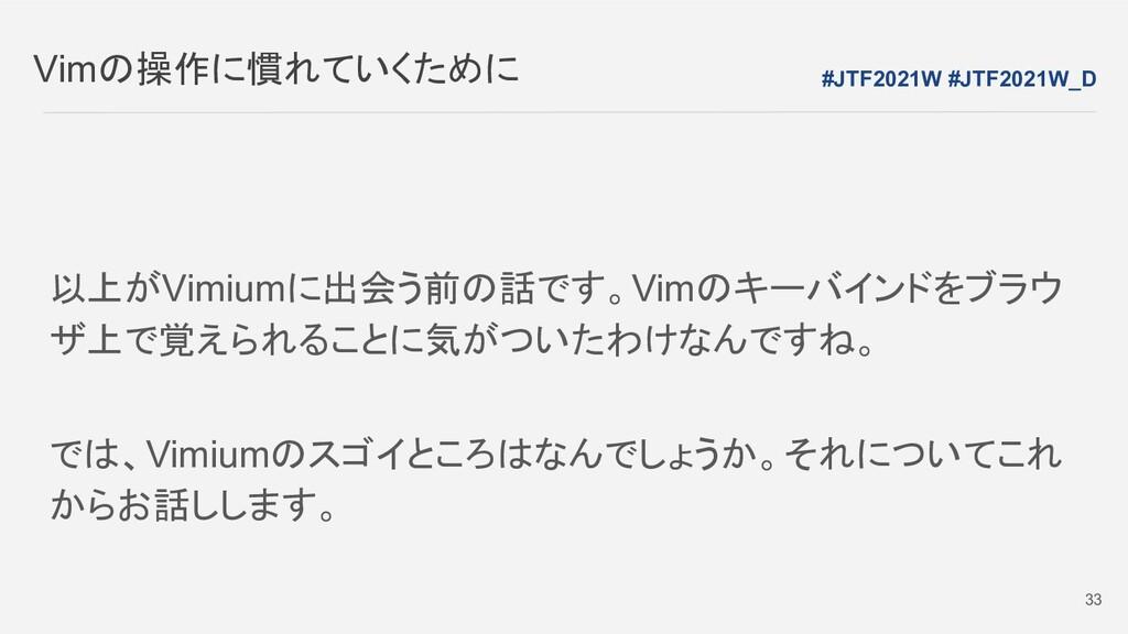 Vimの操作に慣れていくために #JTF2021W #JTF2021W_D 33 以上がVim...