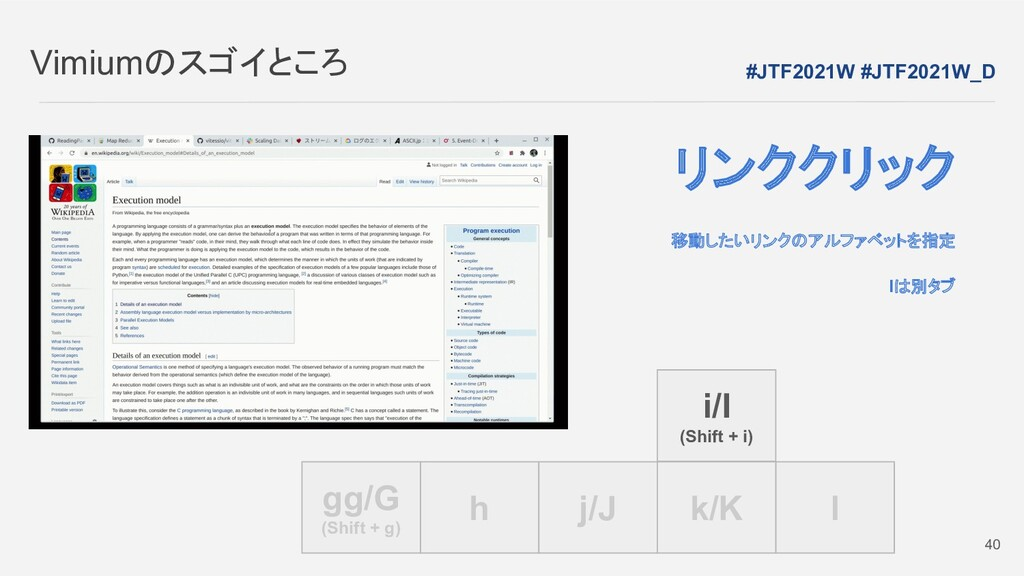l Vimiumのスゴイところ h j/J k/K gg/G (Shift + g) i/I ...