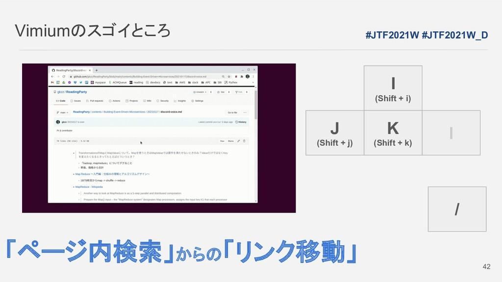Vimiumのスゴイところ 「ページ内検索」からの「リンク移動」 I (Shift + i) ...