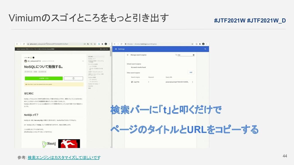 Vimiumのスゴイところをもっと引き出す 検索バーに「t」と叩くだけで ページのタイトルとU...