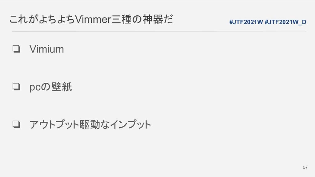 これがよちよちVimmer三種の神器だ ❏ Vimium ❏ pcの壁紙 ❏ アウトプット駆動...