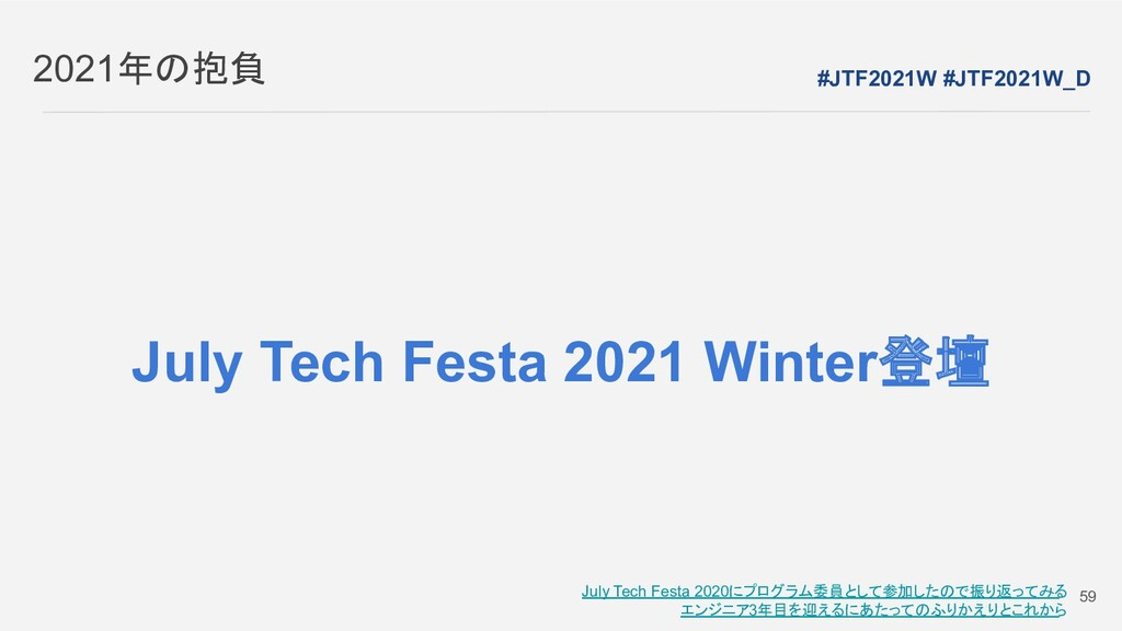 July Tech Festa 2021 Winter登壇 2021年の抱負 #JTF2021...
