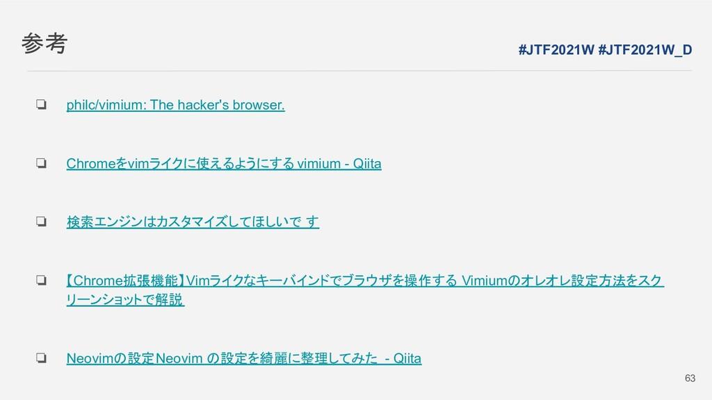 参考 ❏ philc/vimium: The hacker's browser. ❏ Chro...