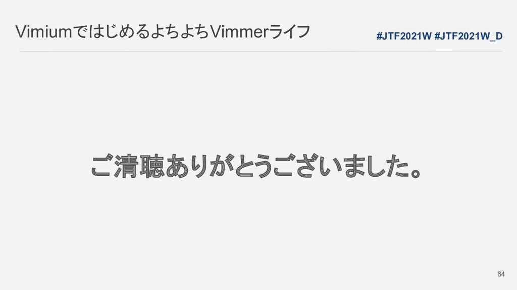 ご清聴ありがとうございました。 VimiumではじめるよちよちVimmerライフ #JTF20...