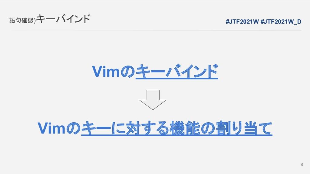 Vimのキーバインド Vimのキーに対する機能の割り当て 語句確認)キーバインド 8 #JTF...