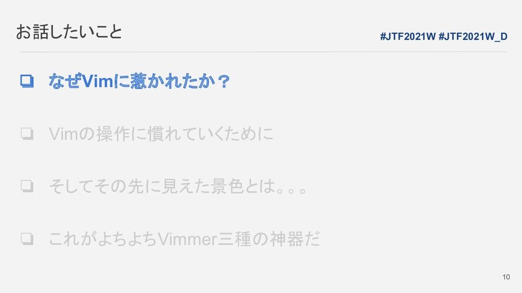 お話したいこと #JTF2021W #JTF2021W_D 10 ❏ なぜVimに惹かれたか?...
