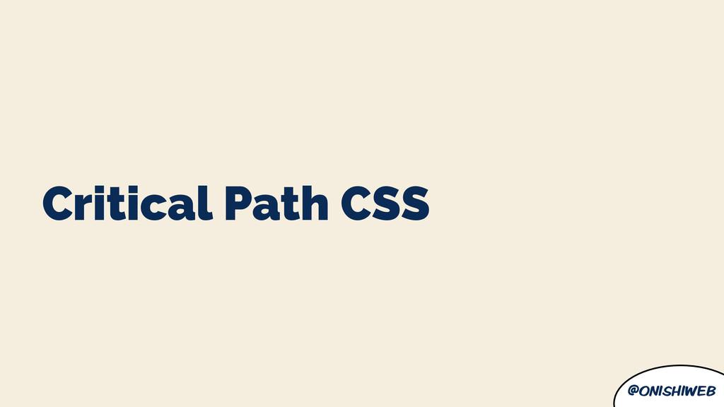 @onishiweb Critical Path CSS