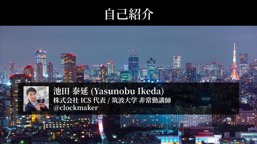 ⾃⼰紹介 池⽥ 泰延 (Yasunobu Ikeda) 株式会社 ICS 代表 / 筑波⼤学 ...