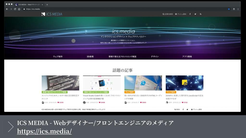 ICS MEDIA - Webデザイナー/フロントエンジニアのメディア https://ics...
