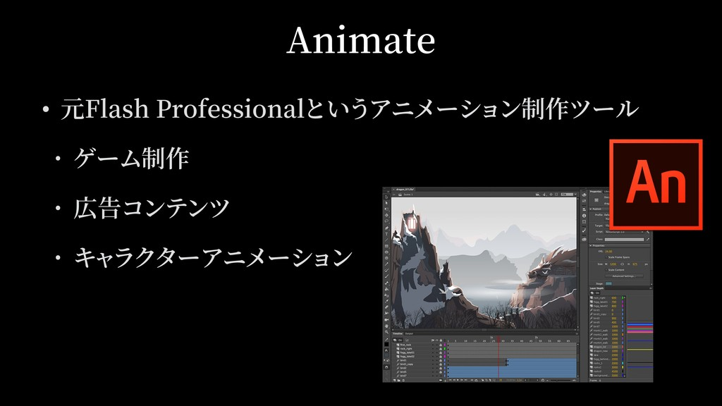 • 元Flash Professionalというアニメーション制作ツール • ゲーム制作 • ...